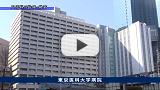 動画:診療・教育