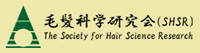 毛髪科学研究会 The Japanese Society for Hair Research
