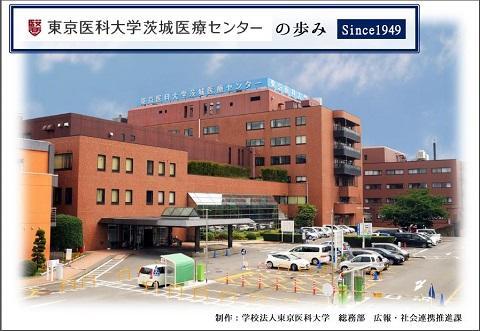 東京医科大学茨城医療センターの歩み>>