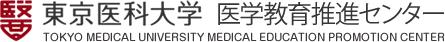 東京医科大学 医学教育推進センター